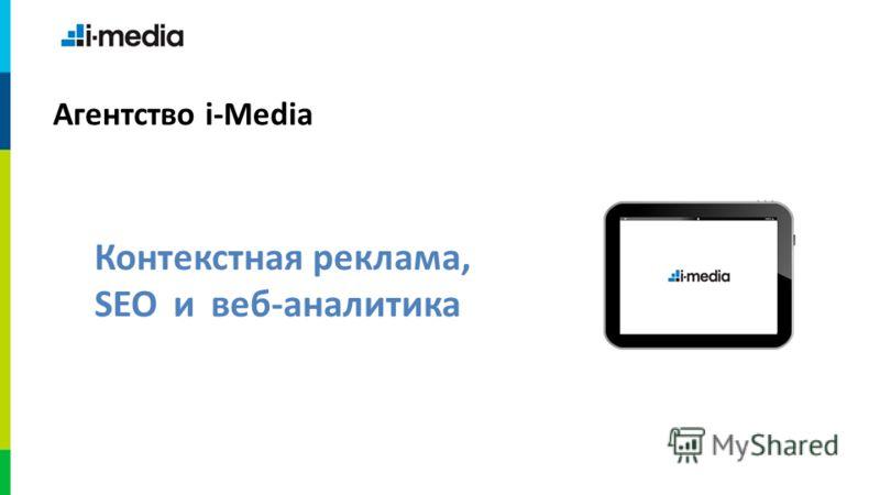 Агентство i-Media Контекстная реклама, SEO и веб-аналитика