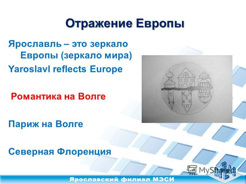 Отражение Европы Ярославль – это зеркало Европы (зеркало мира) Yaroslavl reflects Europe Романтика на Волге Париж на Волге Северная Флоренция