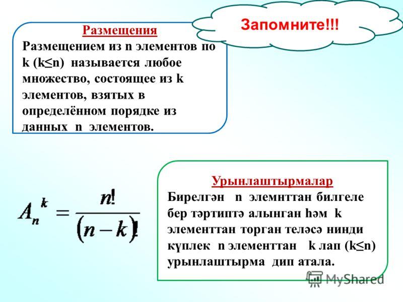Размещения Размещением из n элементов по k (kn) называется любое множество, состоящее из k элементов, взятых в определённом порядке из данных n элементов. Урынлаштырмалар Бирелгән n элемнттан билгеле бер тәртиптә алынган һәм k элементтан торган теләс