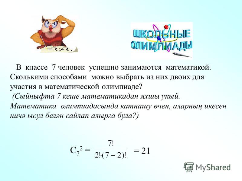 В классе 7 человек успешно занимаются математикой. Сколькими способами можно выбрать из них двоих для участия в математической олимпиаде? (Сыйныфта 7 кеше математикадан яхшы укый. Математика олимпиадасында катнашу өчен, аларның икесен ничә ысул белән