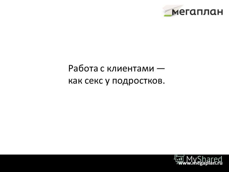 Мотивация Интересная подача Практичность Доступность Функциональность www.megaplan.ru