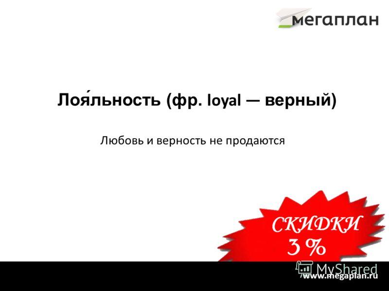 www.megaplan.ru
