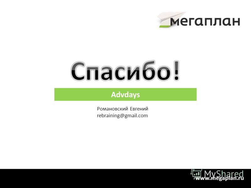 Бонус. У меня есть промо код! Зарегистрироваться всего за 1 минуту 30 дней бесплатно За это время вы убедитесь в эффективности наших продуктов. Мы уверены. 7/22 www.megaplan.ru Advdays