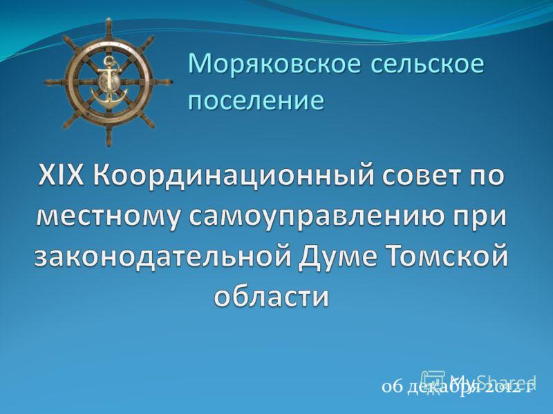 06 декабря 2012 г Моряковское сельское поселение