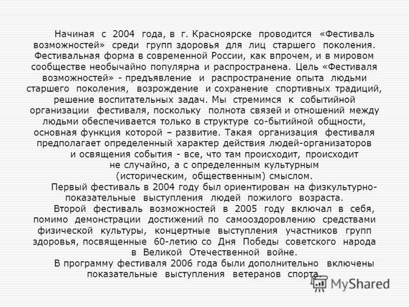 Начиная с 2004 года, в г. Красноярске проводится «Фестиваль возможностей» среди групп здоровья для лиц старшего поколения. Фестивальная форма в современной России, как впрочем, и в мировом сообществе необычайно популярна и распространена. Цель «Фести