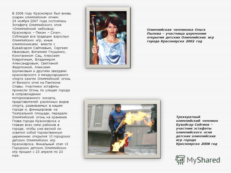 В 2008 году Красноярск был вновь озарен олимпийским огнем: 24 ноября 2007 года состоялась Эстафета Олимпийского огня «Олимпийский небосвод: Красноярск – Пекин – Сочи». Соблюдая все традиции взрослых Олимпийских игр, юные олимпиониками вместе с Бувайс