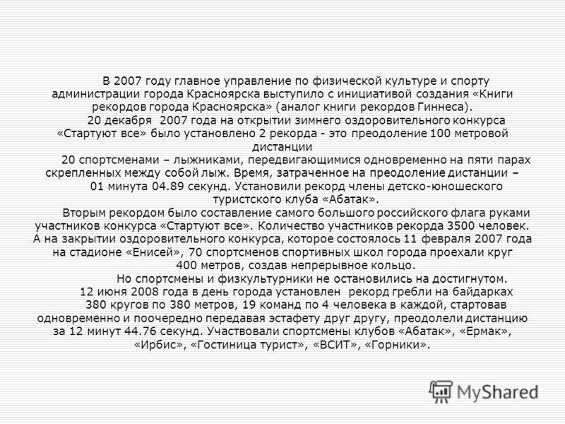 В 2007 году главное управление по физической культуре и спорту администрации города Красноярска выступило с инициативой создания «Книги рекордов города Красноярска» (аналог книги рекордов Гиннеса). 20 декабря 2007 года на открытии зимнего оздоровител