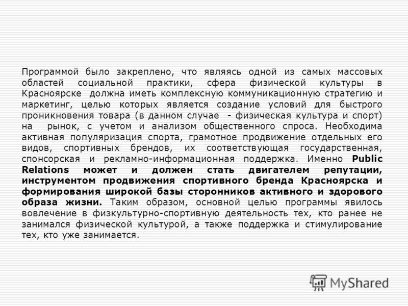 Программой было закреплено, что являясь одной из самых массовых областей социальной практики, сфера физической культуры в Красноярске должна иметь комплексную коммуникационную стратегию и маркетинг, целью которых является создание условий для быстрог