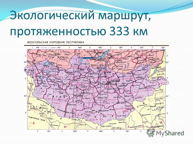 Экологический маршрут, протяженностью 333 км