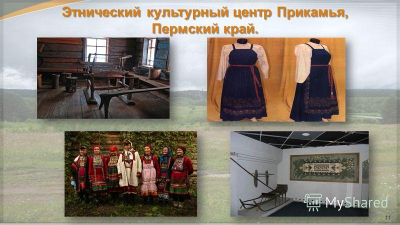 Этнический культурный центр Прикамья, Пермский край. 11