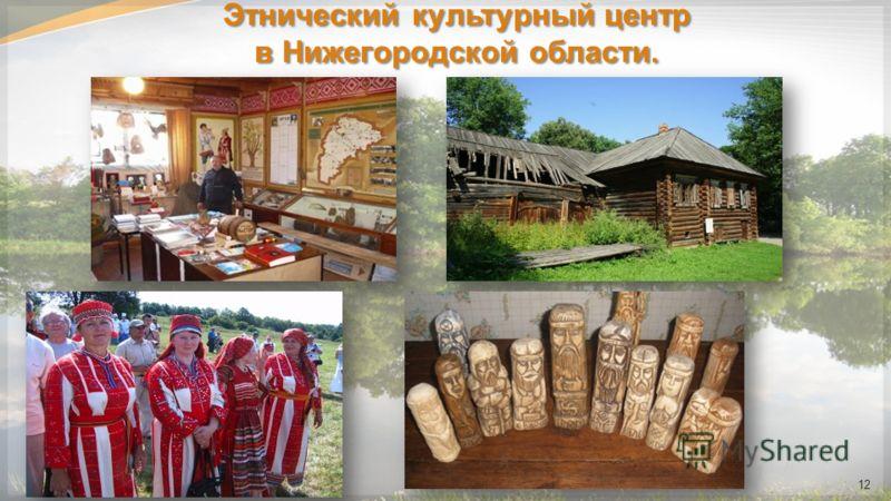 Этнический культурный центр в Нижегородской области. 12
