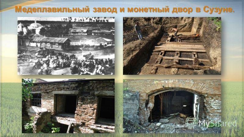Медеплавильный завод и монетный двор в Сузуне. 17