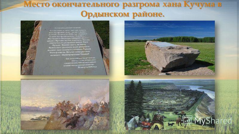 Место окончательного разгрома хана Кучума в Ордынском районе. 18