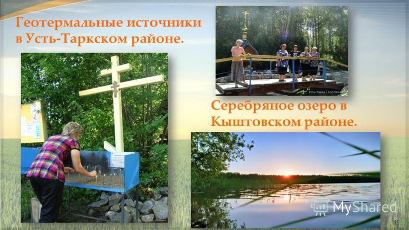 19 Геотермальные источники в Усть-Таркском районе. Серебряное озеро в Кыштовском районе.