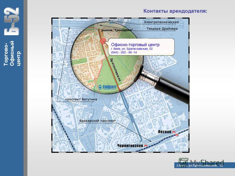 Контакты арендодателя: г.Киев, ул.Братиславская, 52 Торгово- Офисный центр