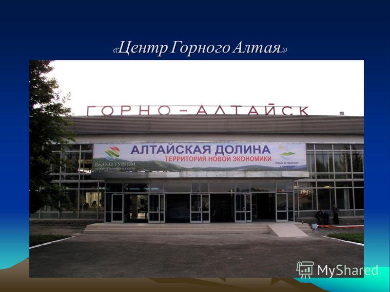 « Центр Горного Алтая »