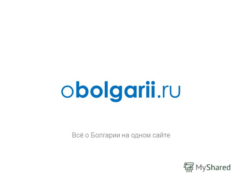 o bolgarii.ru Всё о Болгарии на одном сайте