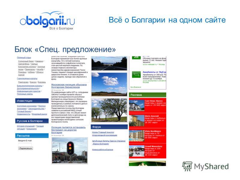 Всё о Болгарии на одном сайте Блок «Спец. предложение»