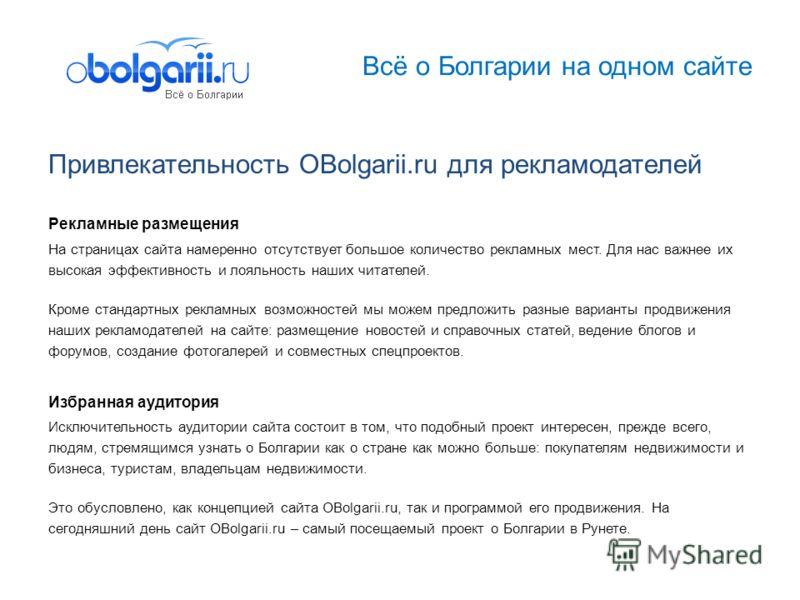 Всё о Болгарии на одном сайте Привлекательность OBolgarii.ru для рекламодателей Рекламные размещения На страницах сайта намеренно отсутствует большое количество рекламных мест. Для нас важнее их высокая эффективность и лояльность наших читателей. Кро