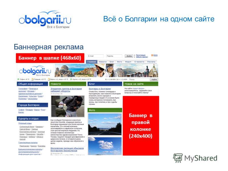 Всё о Болгарии на одном сайте Баннерная реклама Баннер в шапке (468x60) Баннер в правой колонке (240x400)