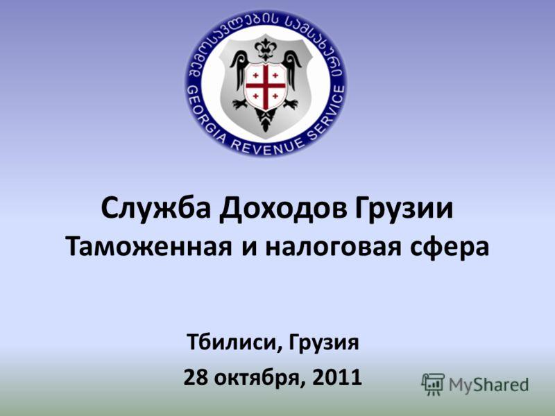 Служба Доходов Грузии Таможенная и налоговая сфера Тбилиси, Грузия 28 октября, 2011