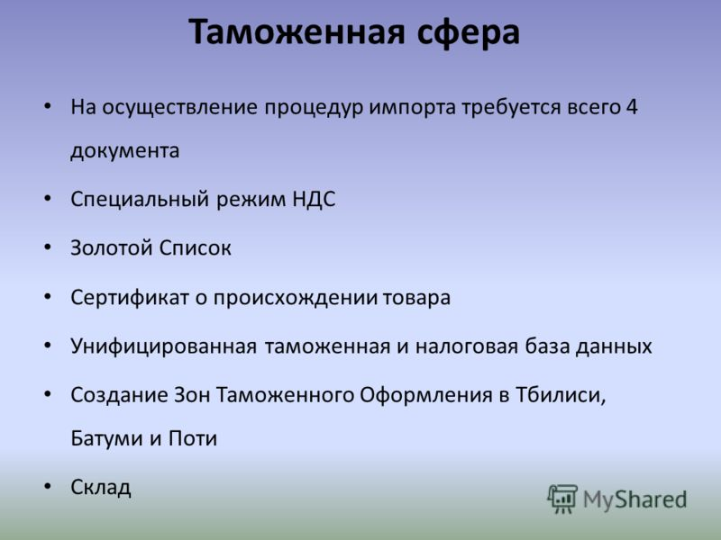 Таможенная сфера На осуществление процедур импорта требуется всего 4 документа Специальный режим НДС Золотой Список Сертификат о происхождении товара Унифицированная таможенная и налоговая база данных Создание Зон Таможенного Оформления в Тбилиси, Ба