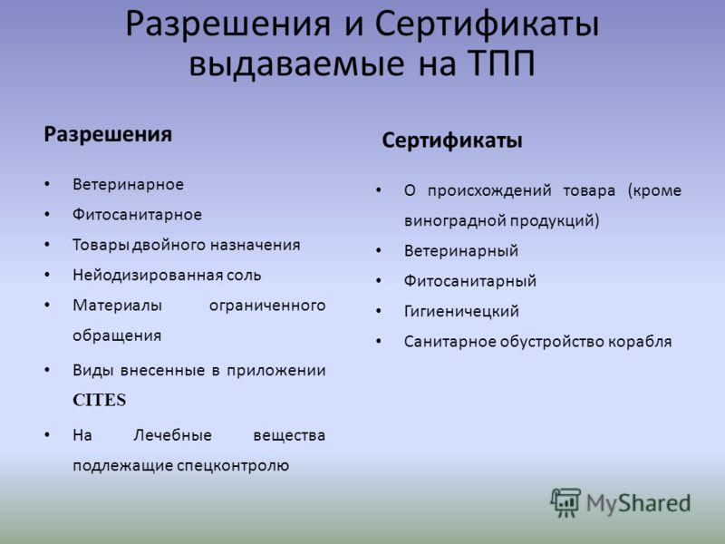 Разрешения и Сертификаты выдаваемые на ТПП Разрешения Ветеринарное Фитосанитарное Товары двойного назначения Нейодизированная соль Материалы ограниченного обращения Виды внесенные в приложении CITES На Лечебные вещества подлежащие спецконтролю Сертиф