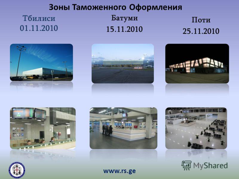www.rs.ge Тбилиси 01.11.2010 Батуми 15.11.2010 Поти 25.11.2010 Зоны Таможенного Оформления