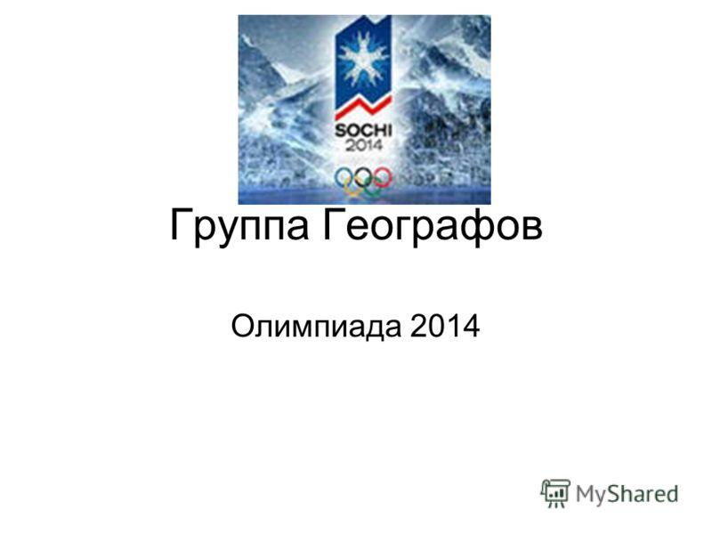 Группа Географов Олимпиада 2014
