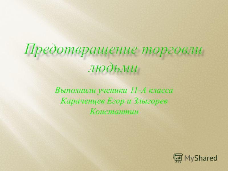 Выполнили ученики 11- А класса Караченцев Егор и Злыгорев Константин