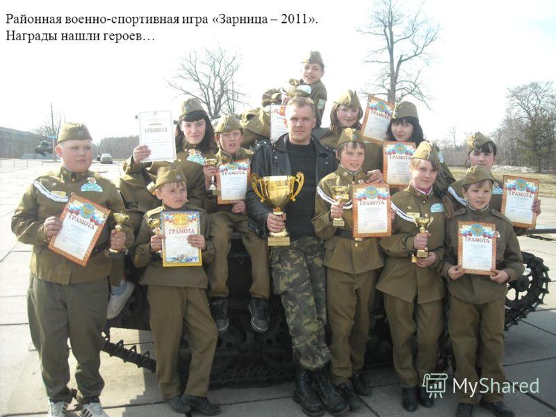 Районная военно-спортивная игра «Зарница – 2011». Награды нашли героев…