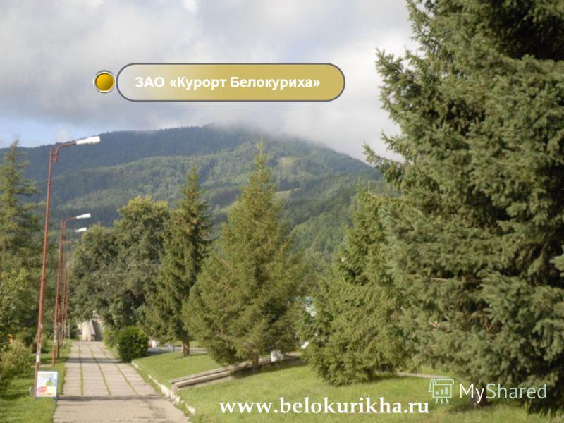 www.belokurikha.ru ЗАО «Курорт Белокуриха»