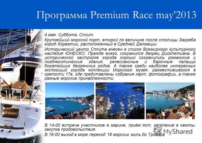 Программа Premium Race may2013 4 мая. Суббота. Сплит. Крупнейший морской порт, второй по величине после столицы Загреба город Хорватии, расположенный в Средней Далмации. Исторический центр Сплита внесен в список Всемирного культурного наследия ЮНЕСКО