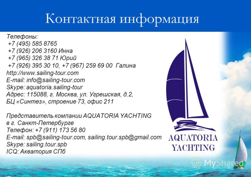 Телефоны: +7 (495) 585 8765 +7 (926) 206 3160 Инна +7 (965) 326 38 71 Юрий +7 (926) 395 30 10, +7 (967) 259 69 00 Галина http://www.sailing-tour.com E-mail: info@sailing-tour.com Skype: aquatoria.sailing-tour Адрес: 115088, г. Москва, ул. Угрешская,
