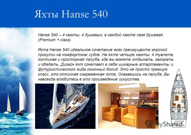 Яхты Hanse 540 Hanse 540 – 4 каюты, 4 душевых, в каждой каюте своя душевая. (Premium + class) Яхта Hanse 540 идеальное сочетание всех преимуществ морской прогулки на комфортном судне. На яхте четыре каюты, 4 туалета, гостиная и просторная палуба, где