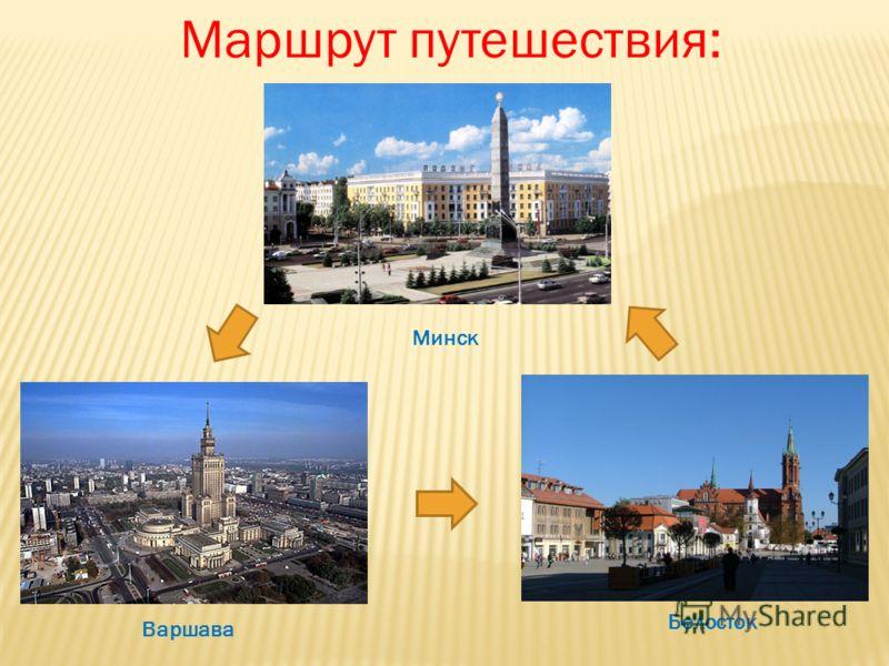 Маршрут путешествия: Минск Варшава Белосток