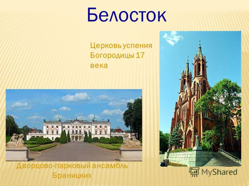 Белосток Дворцово-парковый ансамбль Браницких Церковь успения Богородицы 17 века