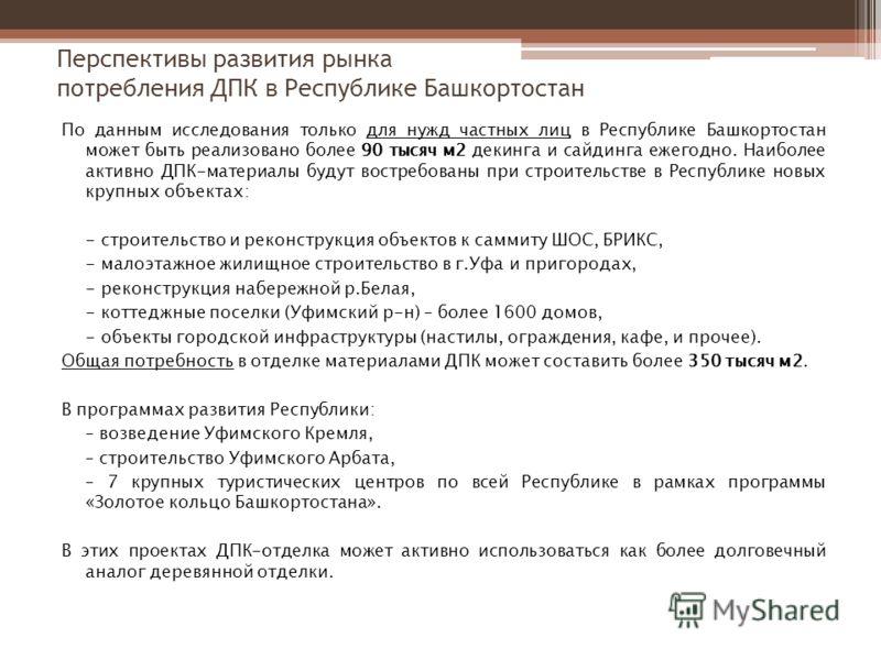 По данным исследования только для нужд частных лиц в Республике Башкортостан может быть реализовано более 90 тысяч м2 декинга и сайдинга ежегодно. Наиболее активно ДПК-материалы будут востребованы при строительстве в Республике новых крупных объектах