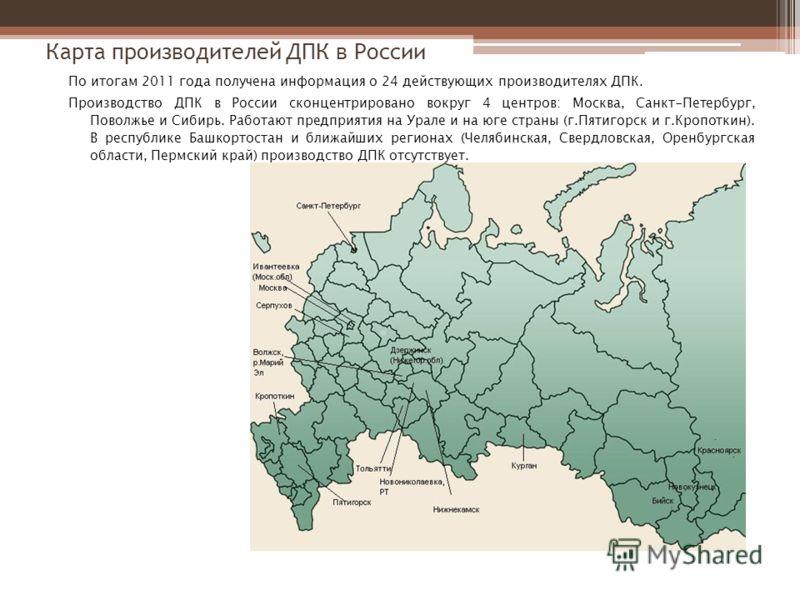 Карта производителей ДПК в России По итогам 2011 года получена информация о 24 действующих производителях ДПК. Производство ДПК в России сконцентрировано вокруг 4 центров: Москва, Санкт-Петербург, Поволжье и Сибирь. Работают предприятия на Урале и на