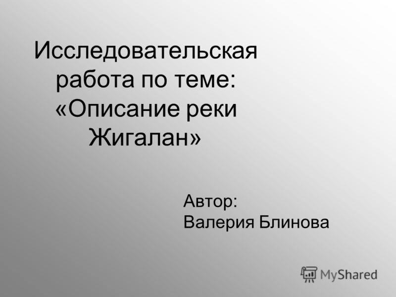 Исследовательская работа по теме: «Описание реки Жигалан» Автор: Валерия Блинова