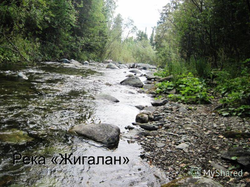 Река «Жигалан»