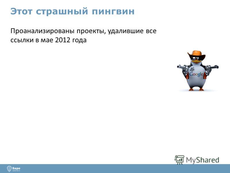 Этот страшный пингвин Проанализированы проекты, удалившие все ссылки в мае 2012 года