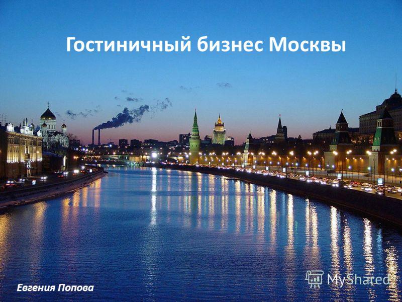 Гостиничный бизнес Москвы Евгения Попова