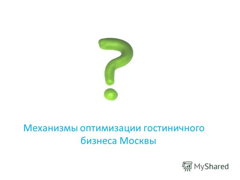 Механизмы оптимизации гостиничного бизнеса Москвы