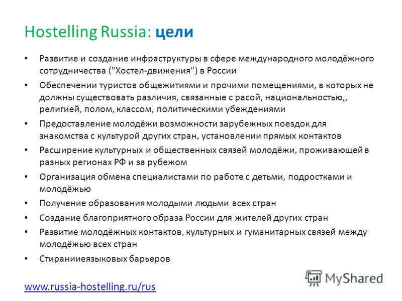 Hostelling Russia: цели Развитие и создание инфраструктуры в сфере международного молодёжного сотрудничества (
