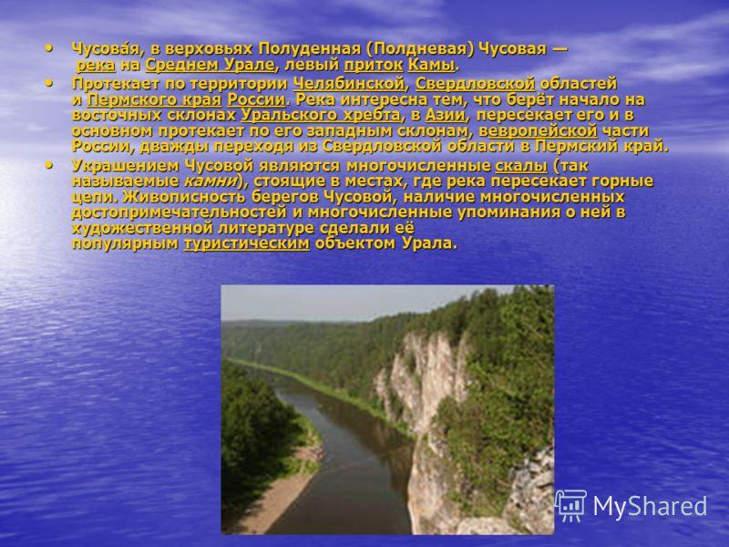 Чусова́я, в верховьях Полуденная (Полдневая) Чусовая река на Среднем Урале, левый приток Камы. Чусова́я, в верховьях Полуденная (Полдневая) Чусовая река на Среднем Урале, левый приток Камы.рекаСреднем УралепритокКамырекаСреднем УралепритокКамы Протек