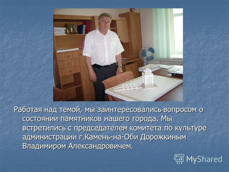 администрация города камень на оби: