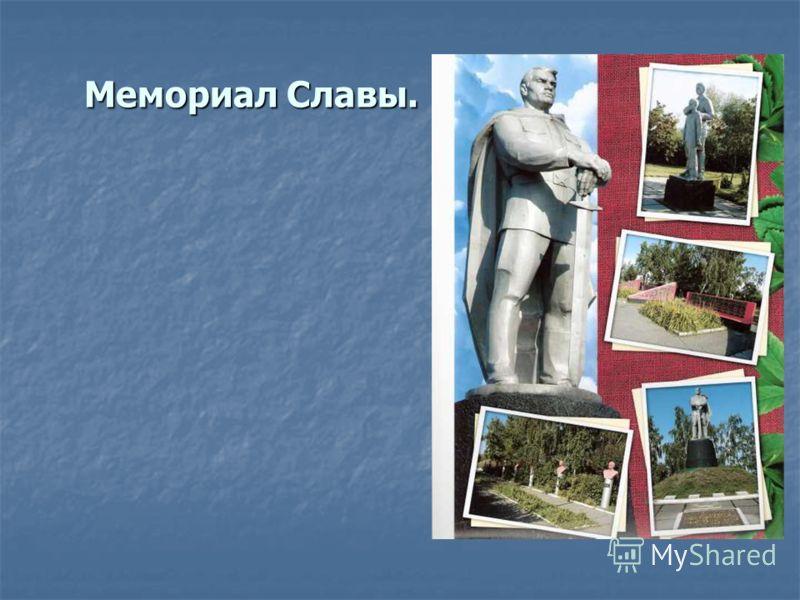 Мемориал Славы.