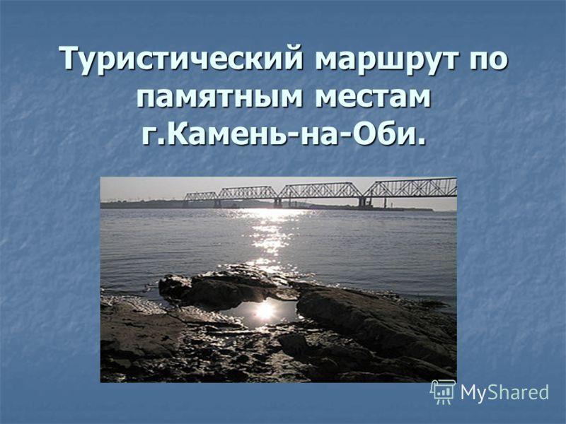 Туристический маршрут по памятным местам г.Камень-на-Оби.