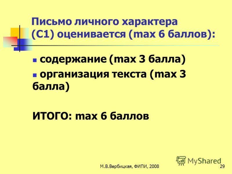 Письмо личного характера (С1) оценивается (max 6 баллов): содержание (max 3 балла) организация текста (max 3 балла) ИТОГО: max 6 баллов 29М.В.Вербицкая, ФИПИ, 2008